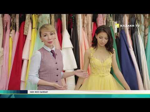 Fashion Guide 6-шығарылым