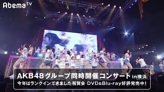 AKB48グループ同時開催コンサートin横浜~今年はランクインできました祝...