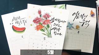 [캘리그라피] 새해 달력만들기 5월~8월 calligr…