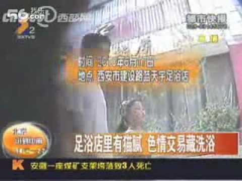 記者暗訪西安色情足浴店 180元十六項全套服務.flv