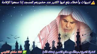 تنبيهات وأخطاء يقع فيها الكثير عند حضورهم للمسجد إذا سمعوا الإقامة | للشيخ عبدالله القصير