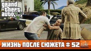 Прохождение Grand Theft Auto 5 (GTA V) #52 - Жизнь после сюжета: Чпоки - чпоки.