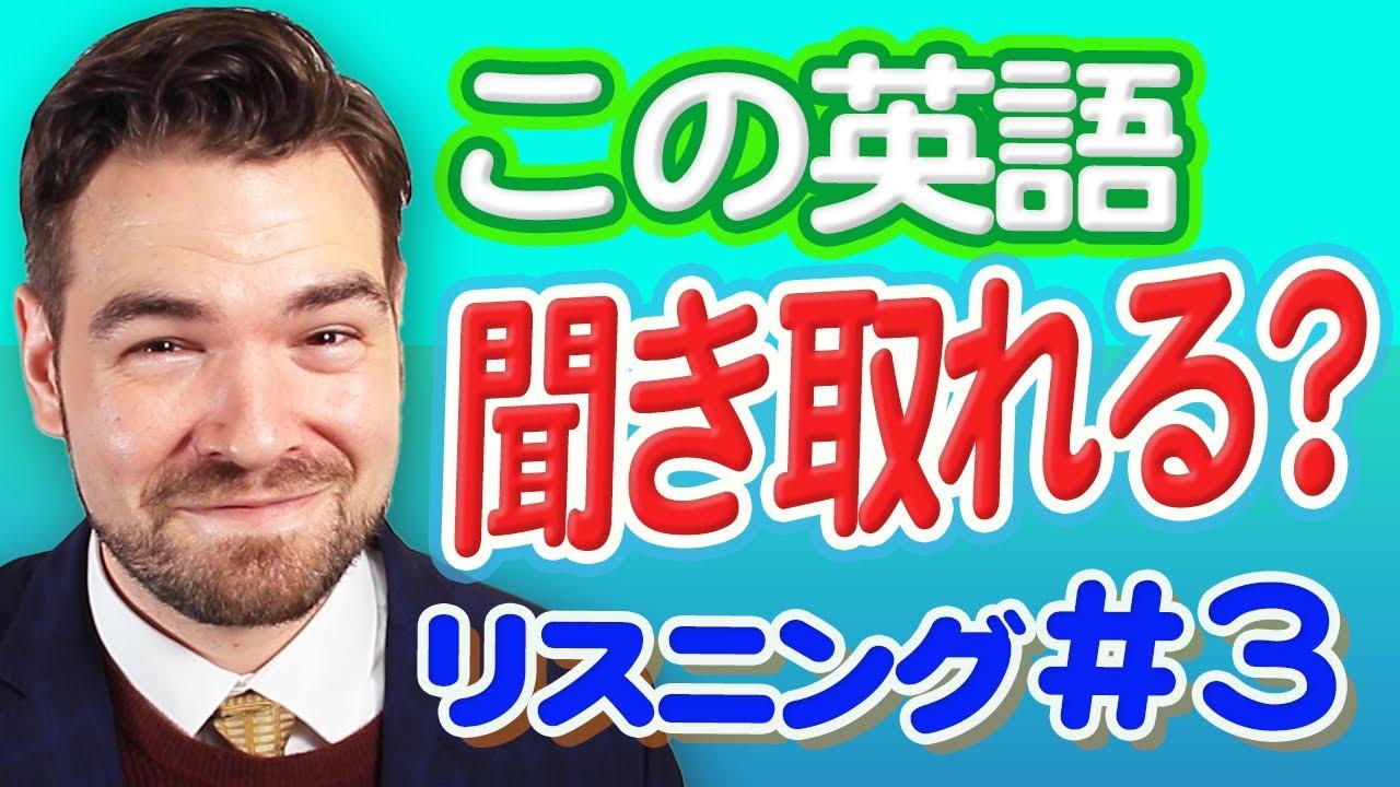 外人が語る、東京で部屋探しして困っちゃった!|リスニング練習|IU-Connect英会話#249