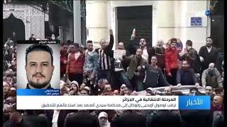 هل استدعاء المحكمة لـ أويحيى ولوكال مجرد مسرحية لإلهاء الجزائريين؟