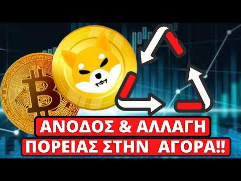 Η Άνοδος Του Bitcoin & Shiba Και Αλλαγή Πορείας Στην Αγορά