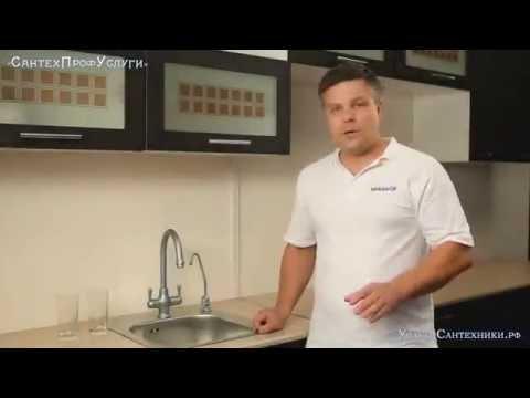 Монтаж, установка и подключение фильтра Аквафор под мойку