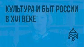 видео Культура Руси XV–XVI века
