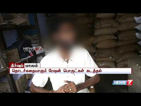 Ration shop employee reveals shocking information about rice smuggling  | News7 Tamil