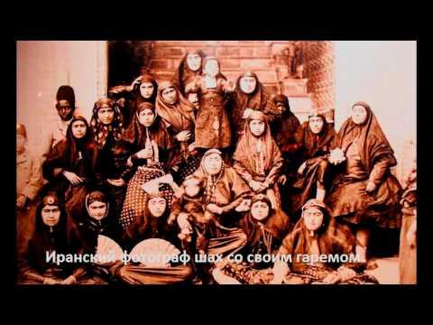15 реальных фото иранского шаха и его гарема, в котором