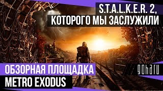 [О.П.] METRO EXODUS — S.T.A.L.K.E.R. 2, КОТОРОГО МЫ ЗАСЛУЖИЛИ