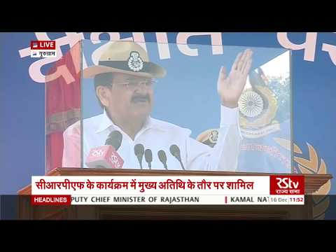 Vice President's Speech | Passing Out Parade of 50th batch of DAGOs of CRPF