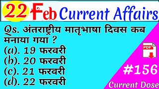 22 February 2019 Current Affairs|Current Affairs in hindi|Daily Current Affairs 【#156】,ISRO,DRDO,RRB