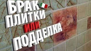 видео Итальянская плитка
