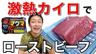 【調理可能⁉︎】激熱カイロでデカ肉を調理してみたら!恐ろしい結果にw
