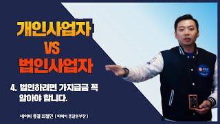 우결강의(우리의 결제)#15. 개인사업자vs법인사업자 …