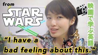 映画で学ぶ英語フレーズ スターウォーズ 名言 発音のコツは? Star Wars quo