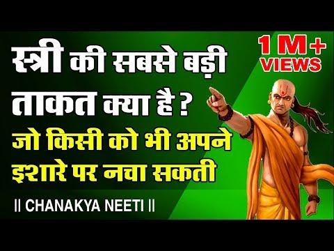 स्त्री की सबसे बड़ी ताकत क्या है - Chanakya Neeti | Chanakya Niti full in hindi