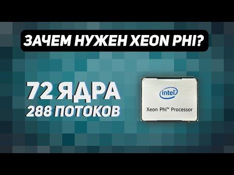 Многоядерные процессоры |