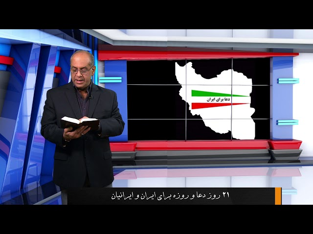 فراخوان 21 روز دعا و روزه برای ایران و ایرانیان