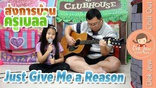 เด็กจิ๋วร้องเพลง Just Give Me a Reason ส่งการบ้านครูเบลล์