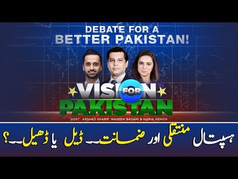 Vision For Pakistan | ARYNews | 10 January 2020