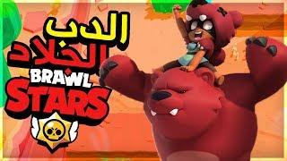 Brawl Stars | !براول ستارز! (ادمانية!!) | بلوستاكس بالعربي