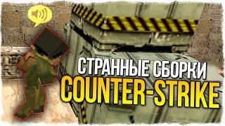 CS 1.6: Minecraft - СТРАННЫЕ СБОРКИ COUNTER-STRIKE - ВЫПУСК #1