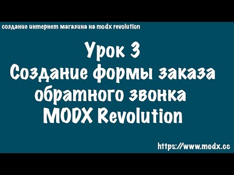 3  Форма заказа обратного звонка на MODX Revolution