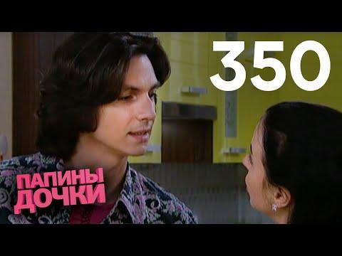 Папины дочки   Сезон 17   Серия 350