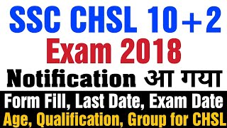 SSC CHSL 2018 NOTIFICATION OUT | Exam Strategy | Exam Date | Last Date of Form Fill | Group | Book