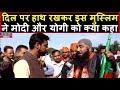 बीजेपी का जबरा फैन मोदी-योगी के बारे में ये क्या बोल गया, देखें वीडियो | Headlines India