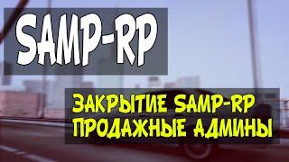 Закрытие SAMP-RP. Продажные админы.