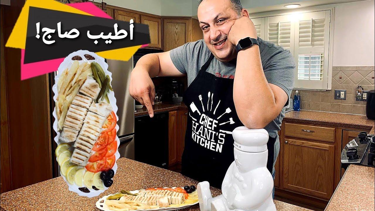 صاج دجاج عربي || من ايد استاذ هاني