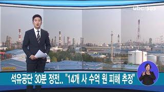 석유공단 30분 정전  14개 사 수억 원 피해 추정 …