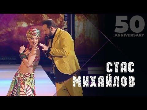 Стас Михайлов - Барракуда  (50 Anniversary, Live 2019)