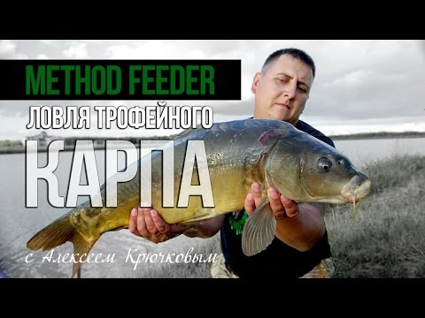 Ловля карпа видео. Method feeder (карпфишинг) ОДР# 6