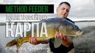 Ловля карпа видео. Method feeder (карпфишинг) ОДР# 6(Ловля карпа - излюбленное занятие многих рыболовов-доночников, но мы уже привыкли, что на крючок попадаются..., 2015-08-17T04:58:18.000Z)