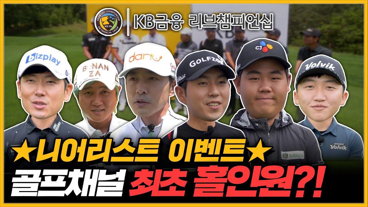 """[장동민골프] """"📢골프채널 최초 홀인원을!?"""" KB금융 리브 챔피언십 니어리스트 이벤트🏌"""