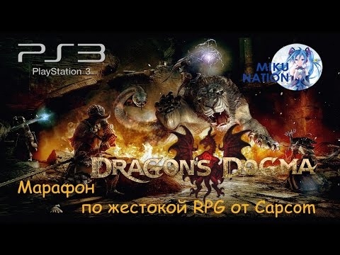 Dragons Dogma : Марафон-гайд оригинальной RPG на PS3.