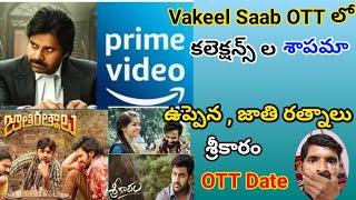 Vakeel Saab OTT Released Date | Uppena, Jathi Rathnalu, Srikaaram  OTT Released Date | Pawan Kalyan