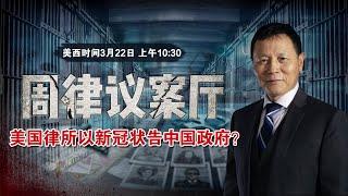 美国律所以新冠状告中国政府?《周律议案厅》第3期 2020.03.22