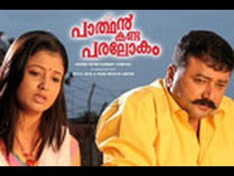 Parthan Kanda Paralokam 2008 Malayalam Full Movie | Jayaram | Mukesh | Latest Malayalam Movies thumbnail