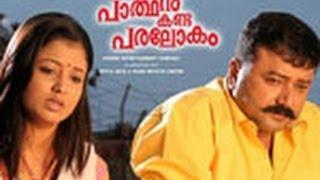 Video Parthan Kanda Paralokam 2008 Malayalam Full Movie | Jayaram | Mukesh | Latest Malayalam Movies download MP3, 3GP, MP4, WEBM, AVI, FLV Agustus 2017