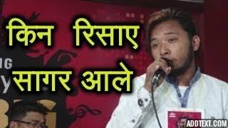 किन सागर आले  विवाद मा तानिए ??nepal idol sagar ale
