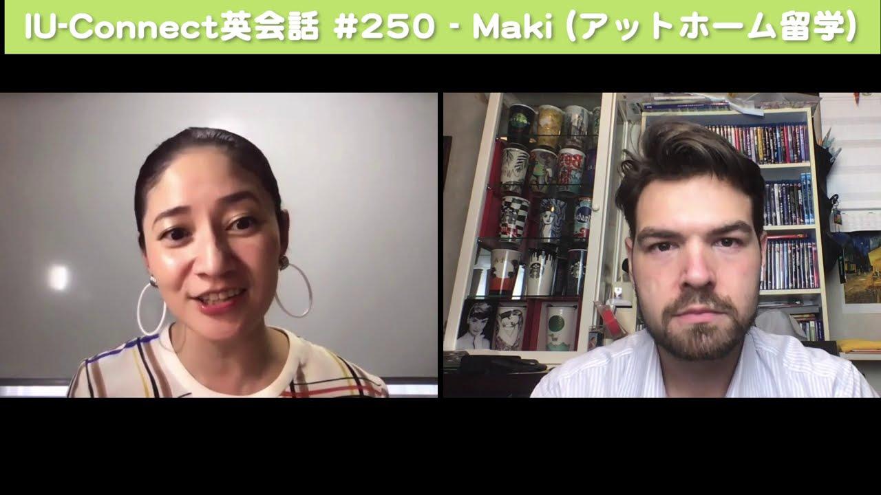 親子英会話のプロが語る、英語がペラペラになった話(アットホーム留学のマキ先生)|英語がペラペラに|IU-Connect英会話 #249