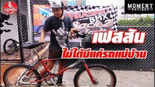รวมพลคนรัก เฟสสัน BMX จักรยานแบรนด์ไทย ที่มีมากว่าหลายสิบปี..