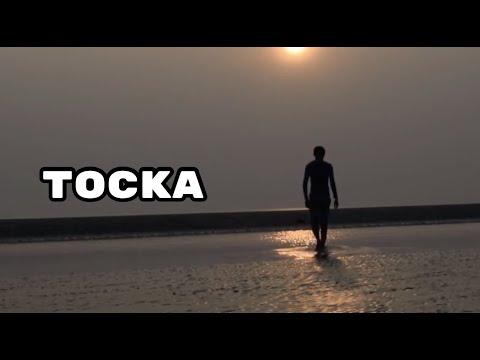 Нашид - Тоска