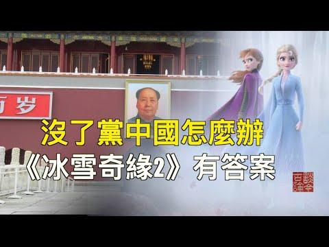 文昭:没了共产党中国怎么办?《冰雪奇缘2》里有答案!