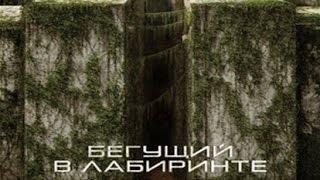 """Трейлер к фильму """"Бегущий в лабиринте"""" рус 2014"""