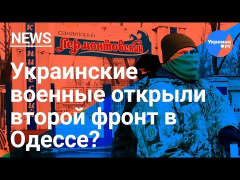Одесский фронт: военные захватили санаторий